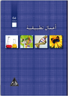cahier-tp-64-pages-gf